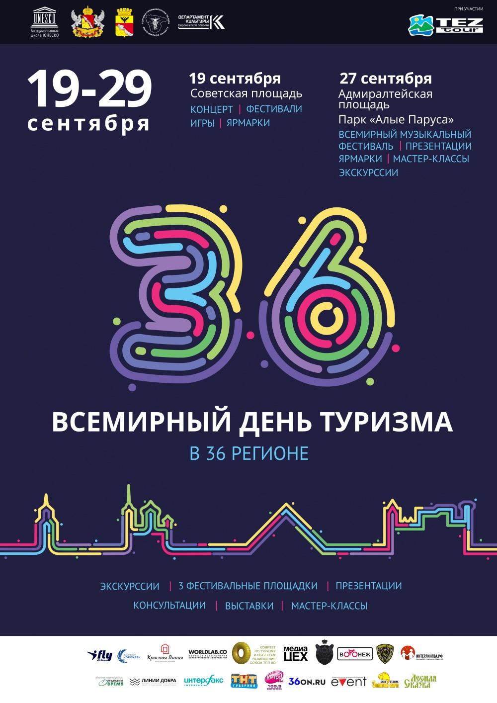 36-ой Всемирный День туризма в 36-ом регионе.