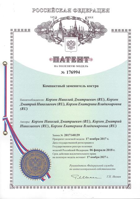 Патент KZK